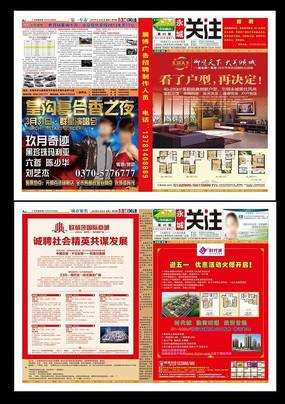 报纸排版设计
