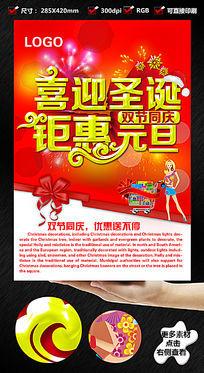创意庆圣诞迎元旦双节同庆促销海报设计