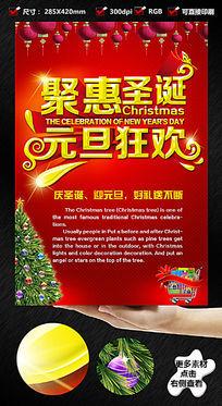 圣诞节元旦双节促销海报设计模板