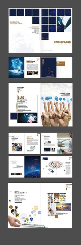 网络工程画册