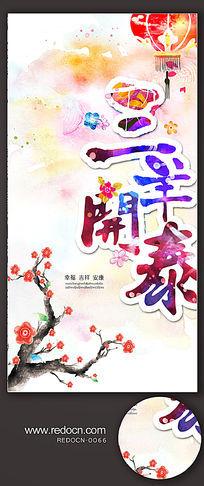 羊年春节手绘pop海报