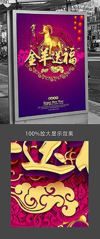 2015年金羊送福宣传海报
