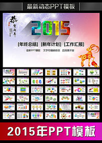 炫彩2015新年工作目标总结计划PPT