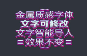 粉色立体POP字体样式下载