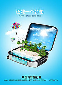 旅行社海南三亚旅游广告海报