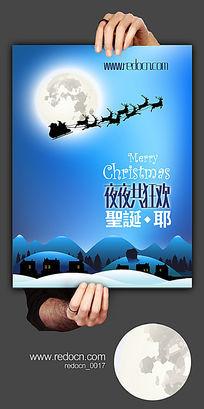 手绘pop圣诞海报