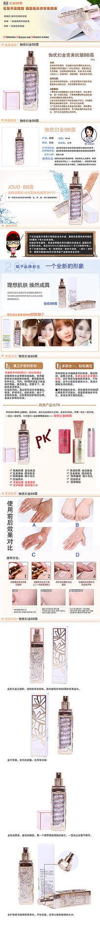 淘宝化妆品宝贝详情页模版