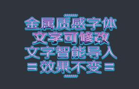 紫色立体POP字体样式下载