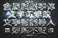 钻石纹理立体ps字体样式