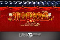 2015年新春联欢会舞台背景图片