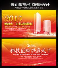 2015企业战略规划展板背景