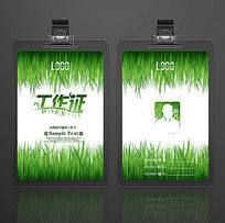 创意极简绿草环保通用工作证模版