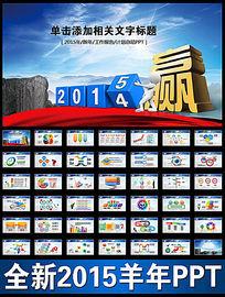 共赢2015新年工作计划PPT