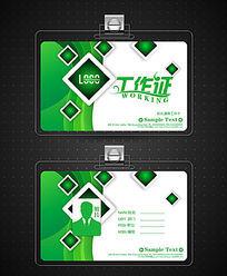 绿色环保立体菱形通用工作证模版