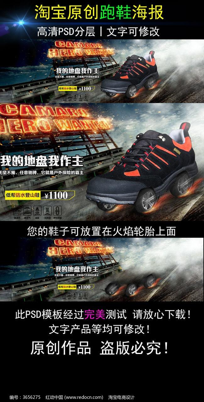淘宝户外登山鞋海报设计
