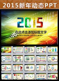 炫彩大气2015新年工作计划PPT
