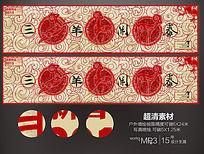 三羊开泰春节手绘pop海报