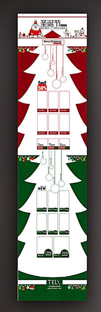 圣诞节淘宝装修模板