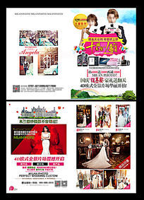 十一国庆节婚纱照折页