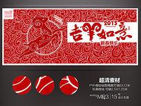 羊年春节祝福海报