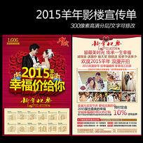 2015羊年影楼宣传单