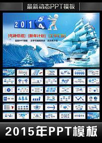 大气扬帆起航2015新年计划PPT