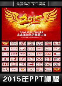 放飞梦想2015新年工作计划PPT