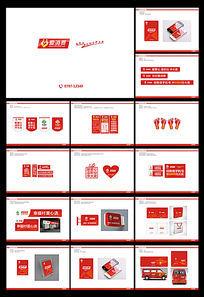 红色品牌店商超VI设计