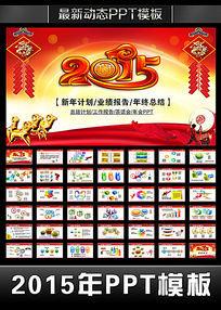 红色喜庆2015新年工作计划PPT