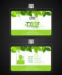 环保绿叶创意通用工作证模版