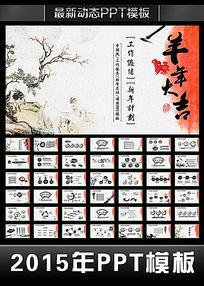 中国风2015新年工作计划PPT