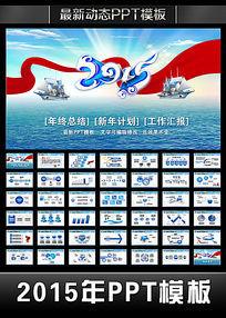 扬帆起航最新2015新年工作计划PPT