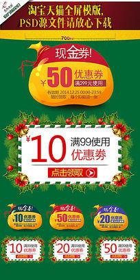 2015圣诞店铺促销优惠券模板