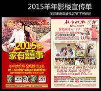 2015羊年婚纱影楼宣传单