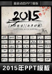 水墨中国风2015新年计划PPT