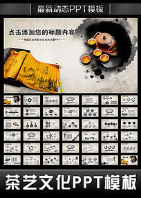 中国风古典茶艺文化交流研讨会PPT