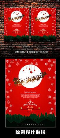2013圣诞节装饰海报