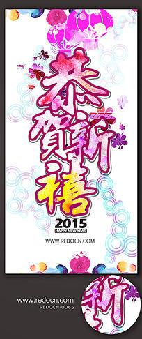 2015恭贺新禧春节海报