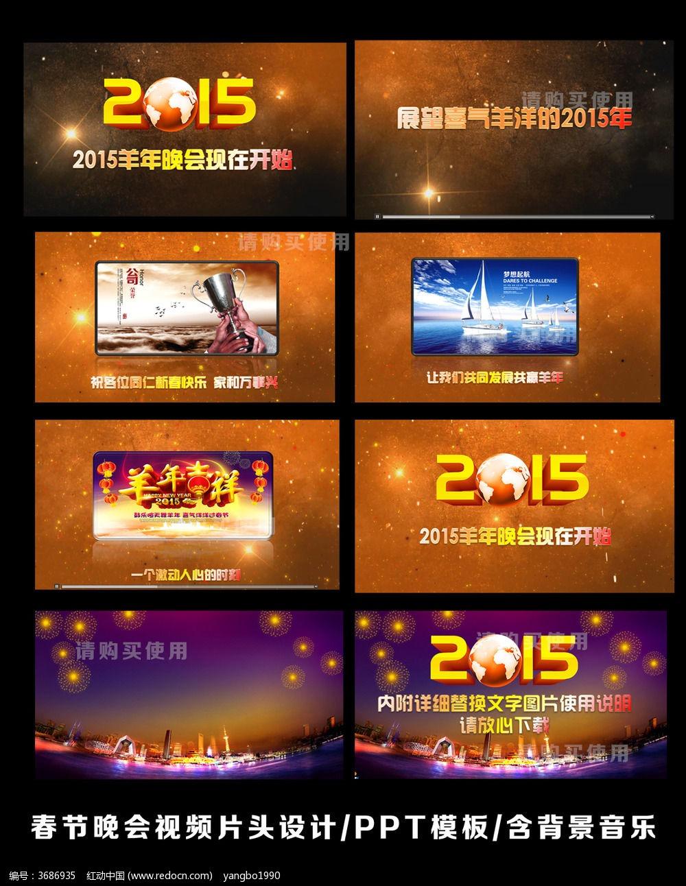 2015企业年会开场视频ppt模版图片