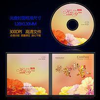 2015羊年恭贺新春光盘封面psd设计