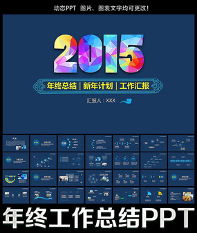 2015羊年年终总结PPT