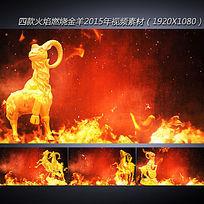 火焰金羊2015春节视频素材模板下载