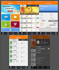 金融理财产品app手机界面设计