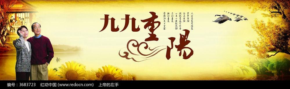 九九重阳节背景板设计图片