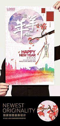 水彩风2015羊年恭贺新春海报设计