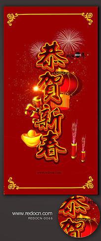 羊年恭贺新春海报设计