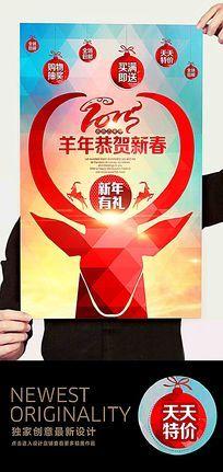 2015羊年恭贺新春促销海报设计