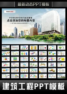 城市发展建筑规划绿色景观建设PPT幻灯片