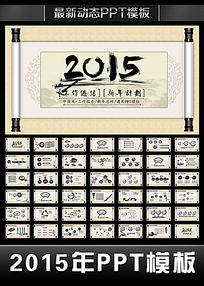 卷轴水墨2015新年工作计划PPT
