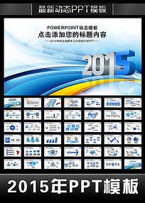 蓝色炫彩2015新年工作目标计划PPT